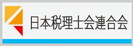 日本税理士会連合会