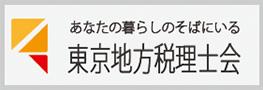 東京地方税理士会