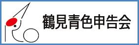鶴見青色申告会