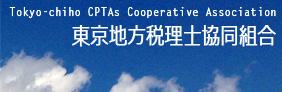 東京地方税理士協同組合
